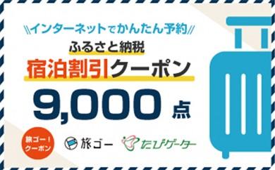 [№5815-0176]安中市 旅ゴー!クーポン(9,000点)