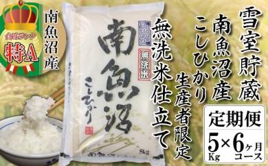 【頒布会 5Kg×6回】雪室貯蔵《無洗米》南魚沼産コシヒカリ生産者限定