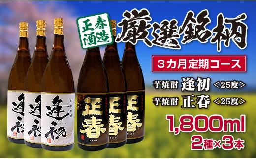 3-16 正春酒造 厳選銘柄 3カ月定期コース