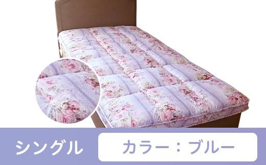 フローリングでも1枚で寝られる!極厚羊毛敷布団(カラー:ブルー、サイズ:シングル)