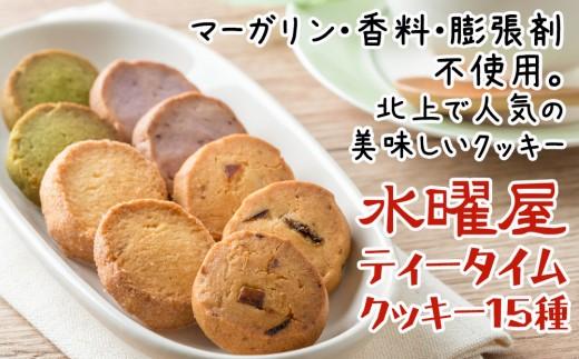 水曜屋 ティータイムクッキー15種