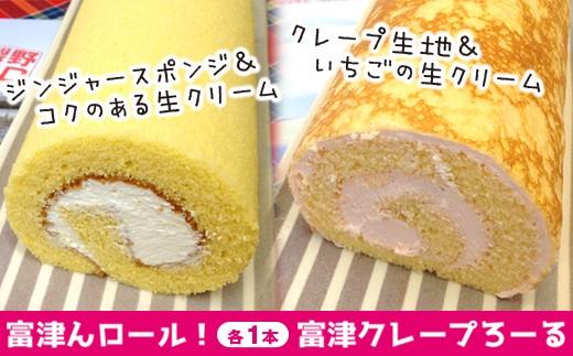 ◇【ご当地ロールケーキ】富津んロール&富津クレープろーる