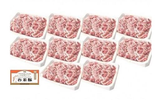 MA-3117_都城産「お米豚」得盛りこま切れセット5kg