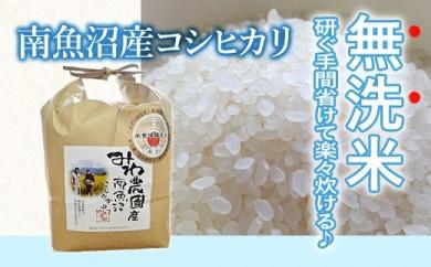 【30年度新米】無洗米2kg 農家直送・ミシュラン1つ星店使用南魚沼産コシヒカリ
