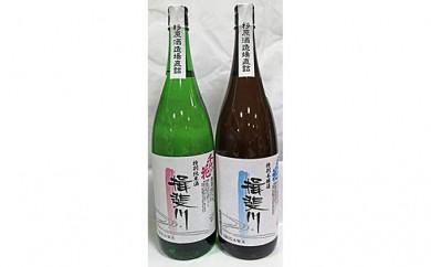 [№5905-0240]揖斐川/2酒飲みくらべ(1800ml×2本)