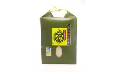 【頒布会】昔ながらの純粋なコシヒカリ 特別栽培米(従来品種)4.5kg×2入×6ヶ月