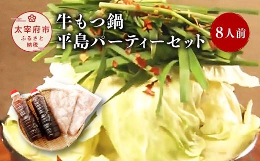 牛もつ鍋 平島パーティーセット(8人前)