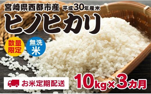 4-10 【3カ月定期便】宮崎県西都市産 平成30年度産 ヒノヒカリ無洗米 (10kg×3回)