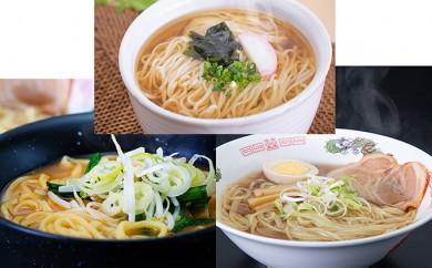[№5799-0294]自家製麺満足定期便(3ヶ月連続お届け)