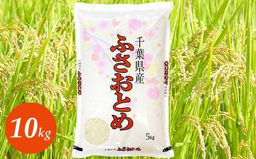 ◇平成30年 千葉県産「ふさおとめ」10kg(精米)