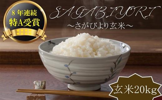 C588 【H30年産米】みやき町産『さがびより(玄米20kg)』8年連続特A受賞