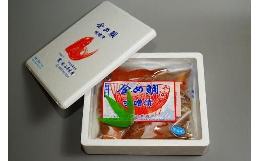 A012 金め鯛味噌漬4切入(スチロール箱入り)
