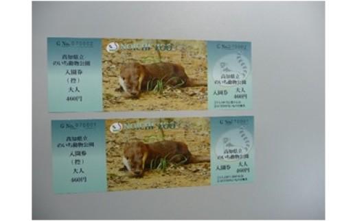 動物公園入園券