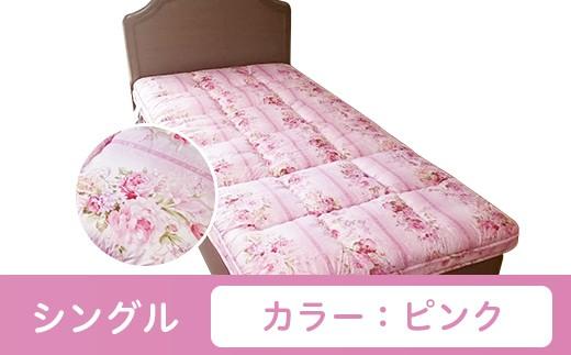 フローリングでも1枚で寝られる!極厚羊毛敷布団(カラー:ピンク、サイズ:シングル)