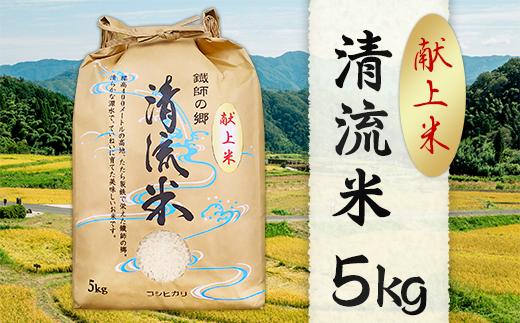 献上米を栽培した地域のお米「清流米」5kg
