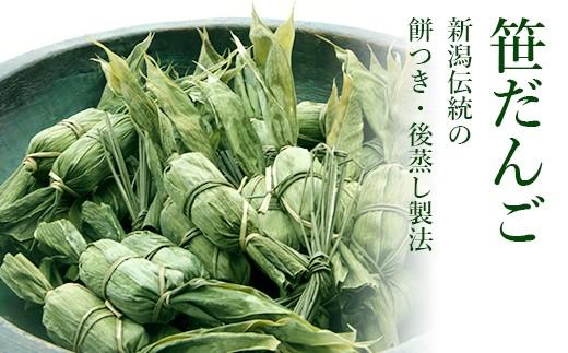 冷凍笹だんご5個入り(1個50g)