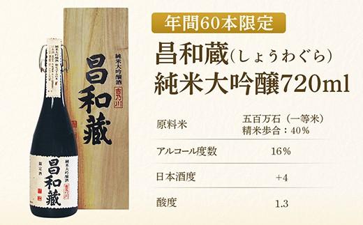 昌和蔵(しょうわぐら)純米大吟醸720ml【吉乃川】