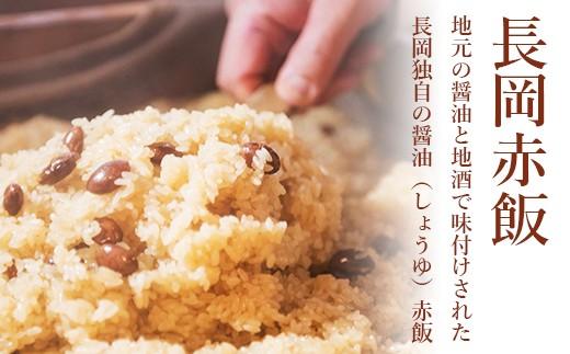 長岡赤飯2パック(1パック200g)