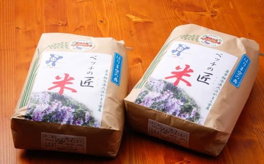 ベッチの匠米(10kg)