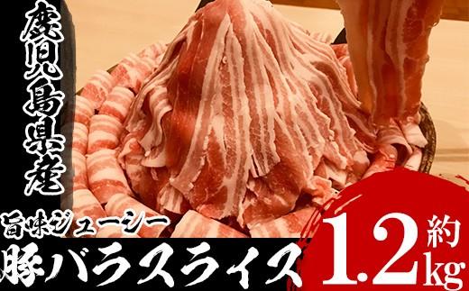 No.293 鹿児島県産 豚バラスライス(約1,2kg)【話暖】