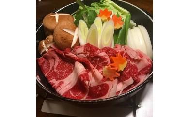 【北海道ブランド】すき焼き用道産牛600g
