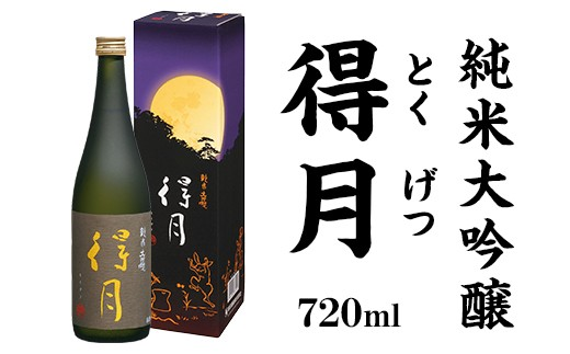 1H-074得月(とくげつ)純米大吟醸720ml【朝日酒造】