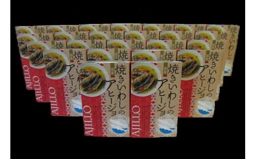 神栖の缶詰工場で製造!焼きいわしのアヒージョ24缶セット