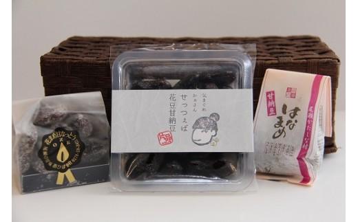 片品村産 花豆セット