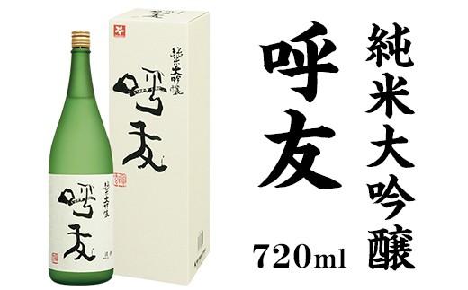 1-297 純米大吟醸「呼友」