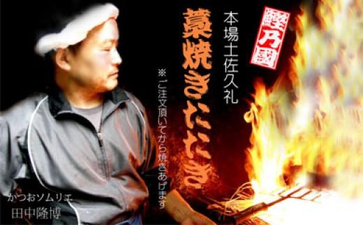 漁師町の老舗魚屋大将が厳選した本格カツオ藁焼きタタキ