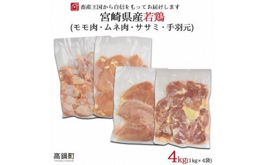 a435_hn <宮崎県産若鶏モモ1kg・ムネ1kg・ササミ1kg・手羽元1kg>2019年5月末迄に順次出荷