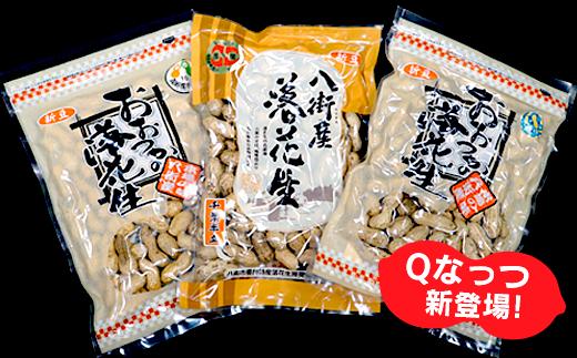 A-17【平成30年産 落花生新豆】3種食べ比べセット Qなっつ・千葉半立・ナカテユタカ
