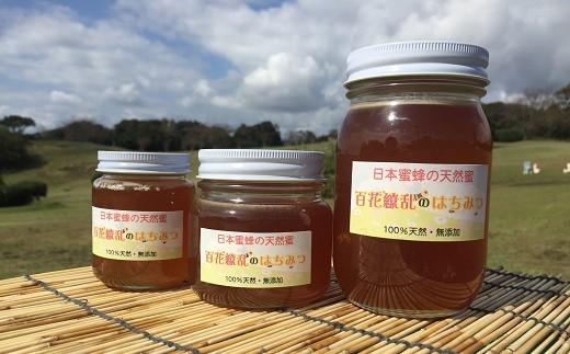 263 日本みつばちの天然蜜 たっぷりセット