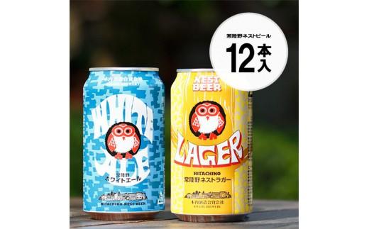 (47)常陸野ネストビール缶12本セット [髙島屋選定品]