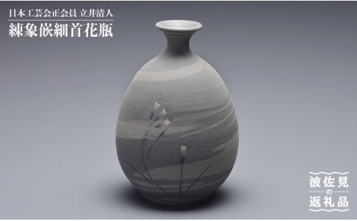 AA24 【波佐見焼】練象嵌細首花瓶 木箱入り【くらわんか】