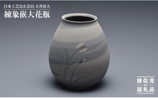 AA23 【波佐見焼】練象嵌大花瓶 木箱入り【くらわんか】