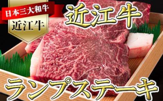 【数量限定】極上近江牛ランプステーキ200g×3【AG07SM-C】