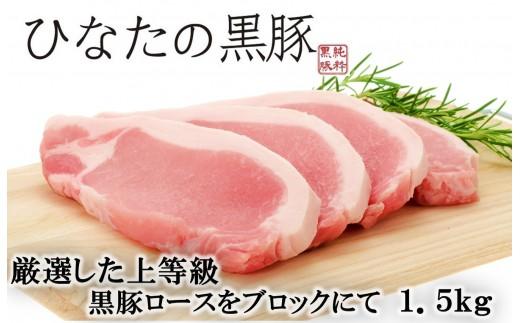 【自家生産】ひなたの黒豚ロースブロック<1.5kg:はしみつバーク舎> SHB04