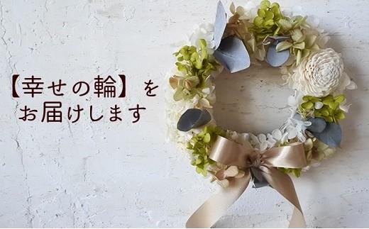 010-052 【幸せの輪】をお届けします。プリザーブドフラワーリース