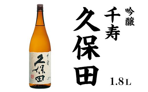 1-440久保田 千寿1.8L(吟醸)