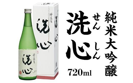 2-067洗心(せんしん)純米大吟醸720ml【朝日酒造】