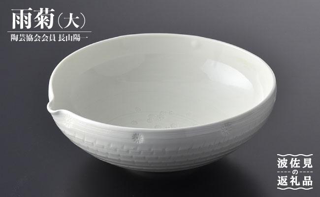 AA34 【波佐見焼】雨菊鉢(大)【くらわんか】-1