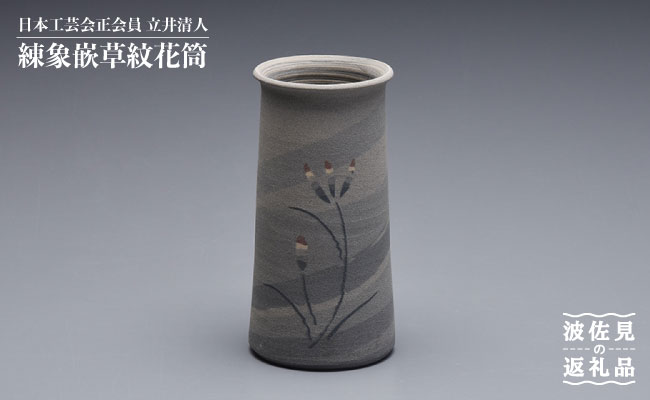 AA25 【波佐見焼】練象嵌草紋花筒 木箱入り【くらわんか】-1