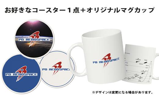 寄附額10,000円のお礼の品(プロジェクトオリジナルコースター+マグカップ)も加わります。