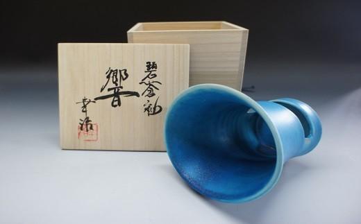 陶芸家が作る 陶器スピーカー 碧蒼釉(青)_0T09-3