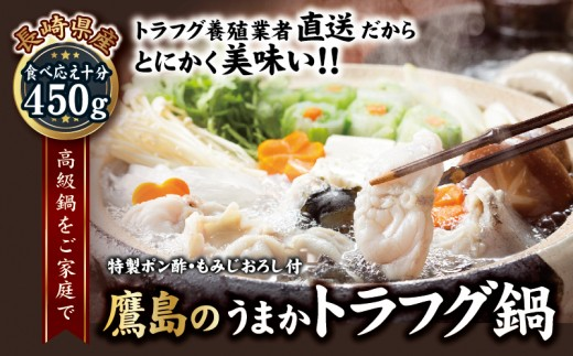 【C0-014】トラフグ養殖業者直送だからとにかく美味い!!鷹島のうまかトラフグ鍋