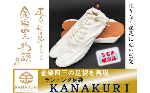 Z9  ランニング足袋「KANAKURI」≪化粧箱付き≫