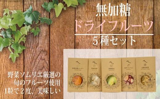 【づのファーム】無加糖ドライフルーツ5種セット 31-ZF04