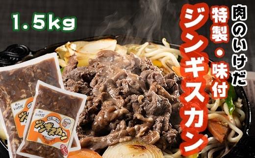 [K-01y]肉のいけだの手作り「特製・味付」ジンギスカン1.5kg