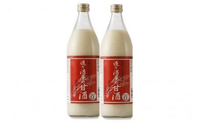 [№5657-2219]造り酒屋の甘酒(無添加)900ml 2本セット